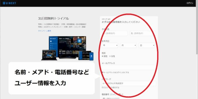 登録ユーザー情報を入力